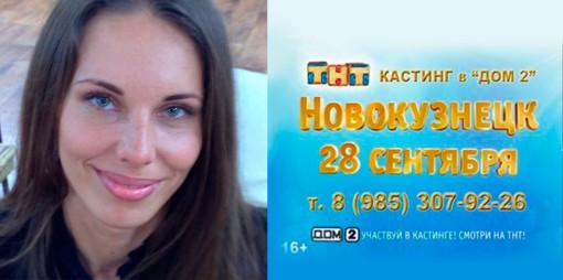 Антонина Клименко уже проводит кастинги для проекта