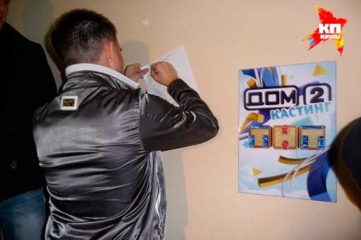 В Новокузнецке прошел кастинг на проект Дом-2