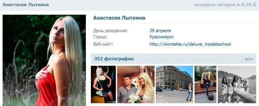 Новенькая Анастасия Лыткина уже покинула проект