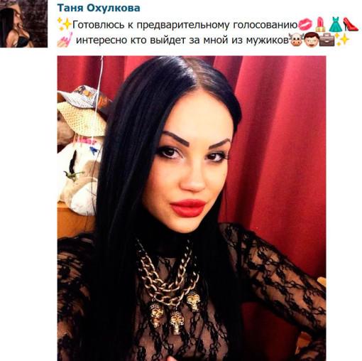 Новые фото Тани Охулковой 27.09.13