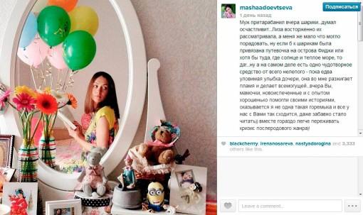 Маша Адоевцева благодарит поклонников за поддержку