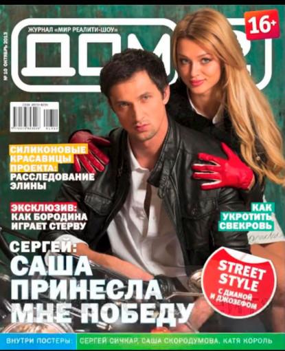 Обложка октябрьского номера журнала Дом 2