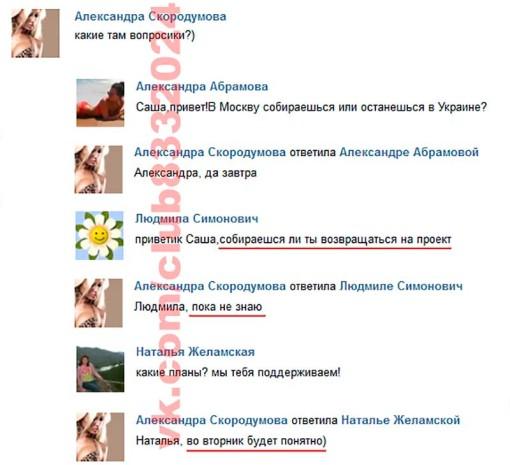 Александра Скородумова. Думаю о том, чтобы вернуться