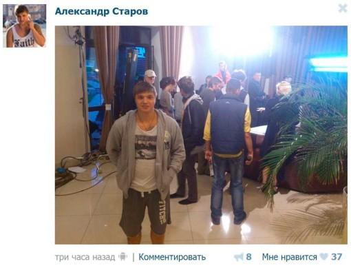 Александр Странник (Старов) в контакте