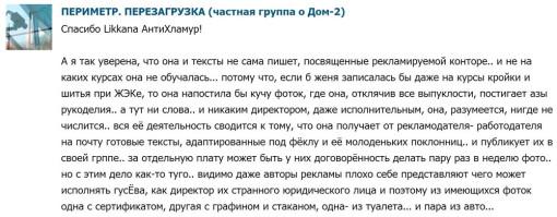 Странная работа Евгении Гусевой