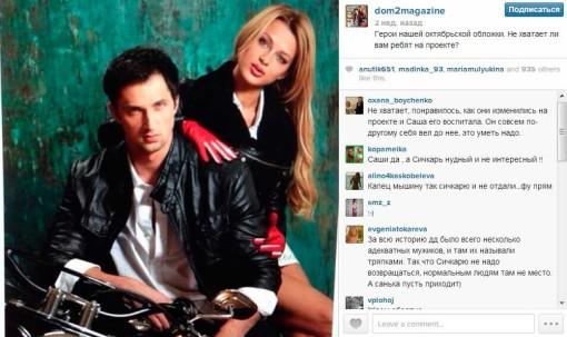 Организаторы проекта хотят вернуть Александру Скородумову