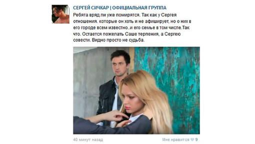 Александра Скородумова шалит в группе Сичкара