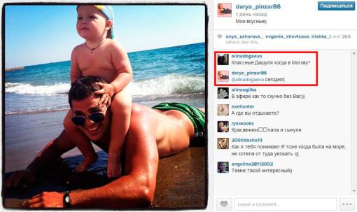 Даша и Сергей Пынзарь на отдыхе (14.09.13)