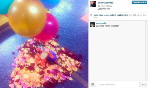 Андрей Черкасов балует Кристину романтическими сюрпризами