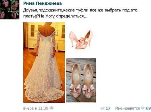 Свадебное платье бывшей участницы  рассмешило поклонников