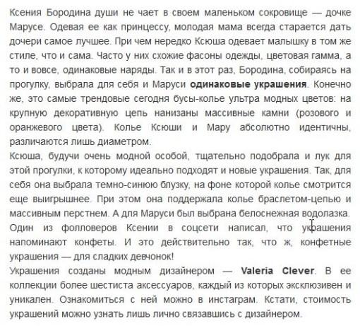 Украшения Ксении Бородиной и ее дочки Маруси