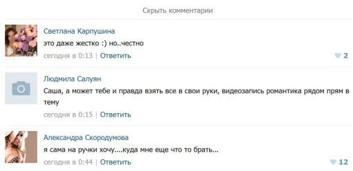 Александра-Скородумова-в-контакте-2