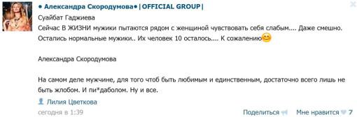 Александра-Скородумова-в-контакте-3
