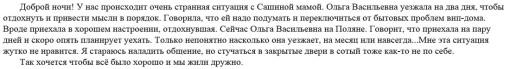 Алиана-Устиненко-Ольга-Васильевна-собирает-чемодан-1