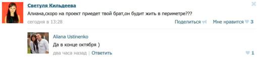 Алиана-Устиненко-Свадьба-назначена-на-30-ноября-3
