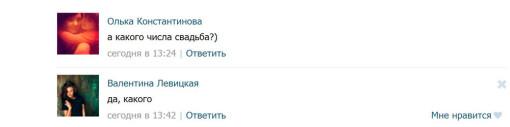 Алиана-Устиненко-Свадьба-назначена-на-30-ноября-5
