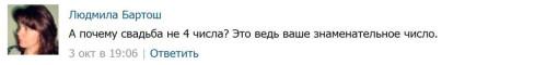 Алиана-Устиненко-Свадьба-на-Бора-Бора-будет-4-декабря-2