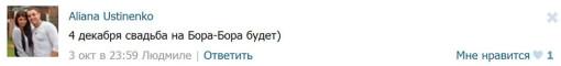 Алиана-Устиненко-Свадьба-на-Бора-Бора-будет-4-декабря-3