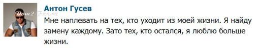Антон-Гусев-хвастается-новым-автомобилем-1