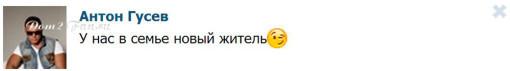 Антон-Гусев-хвастается-новым-автомобилем-2