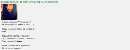 Варвара-Третьякова-отвечает-на-вопросы-поклонников-1