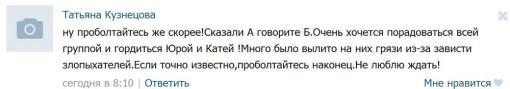 В-группе-Юрия-Слободяна-замутили-интригу-4