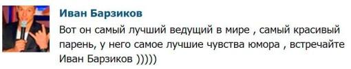 Иван-Барзиков-устраивается-ведущим-на-канал-Юмор-ТВ-1