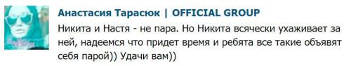 Из-группы-Анастасии-Тарасюк-1