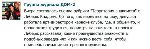 Из-группы-Журнала-Дом-2-1