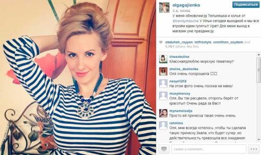 Инстаграм-Ольги-Гажиенко-4