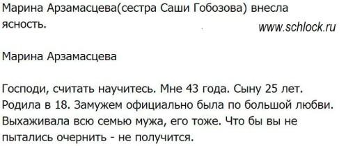 Марина-Арзамасцева-Вношу-ясность-я-родила-в-18-лет-2