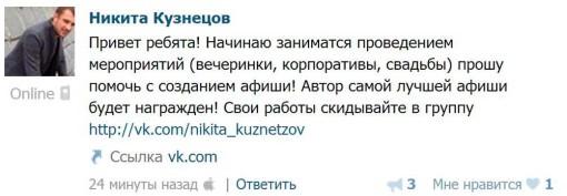 Никита-Кузнецов-решил-не-отставать-от-коллег-по-цеху-1