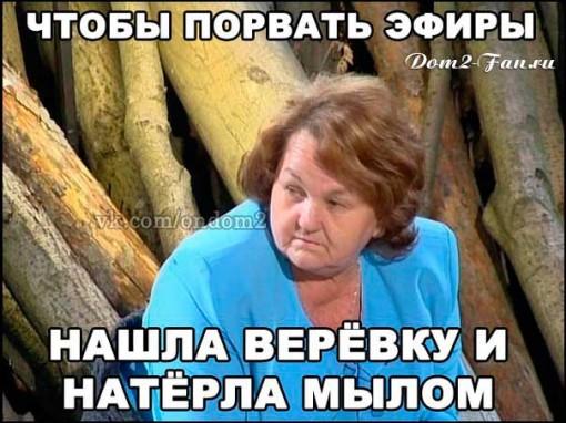 Приколы-Дом-2-1