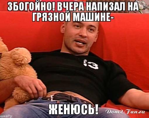 Приколы-Дом-2-15