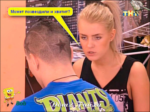 Приколы-Дом-2-17