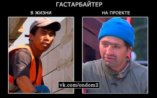 Приколы-Дом-2-2
