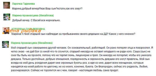 Старшая-сестра-Гобозова-на-одноклассниках-1