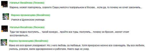Старшая-сестра-Гобозова-на-одноклассниках-3