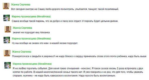 Старшая-сестра-Гобозова-на-одноклассниках-5