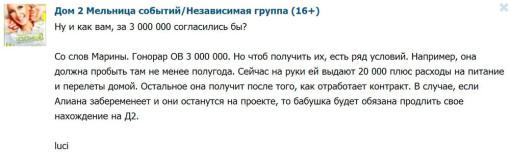 Старшая-сестра-Гобозова-озвучила-гонорар-Ольги-Васильевны-1