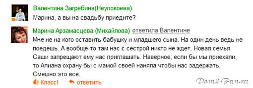 Старшая-сестра-Саши-Гобозова-Я-на-свадьбу-не-приеду-1