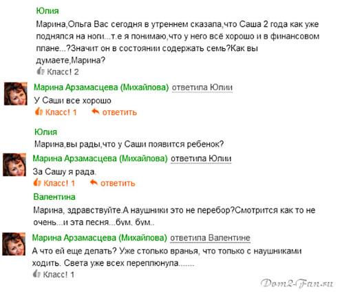 Старшая-сестра-Саши-Гобозова-Я-на-свадьбу-не-приеду-2