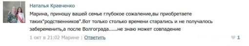 Старшая-сестра-Саши-Гобозова-в-контакте-2