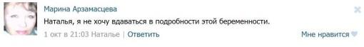 Старшая-сестра-Саши-Гобозова-в-контакте-3