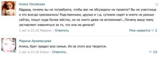 Старшая-сестра-Саши-Гобозова-в-контакте-7