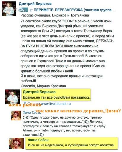 Татьяна-Охулкова-Вся-правда-3