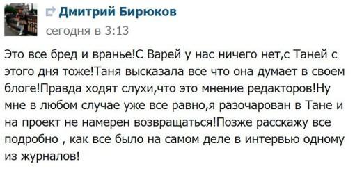 Татьяна-Охулкова-Вся-правда-4