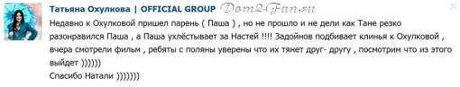 Татьяна-Охулкова-сменила-Пашу-опять-на-Сашу-1