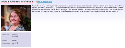 Почему на официальном сайте Ольга Васильевна - Михайлова