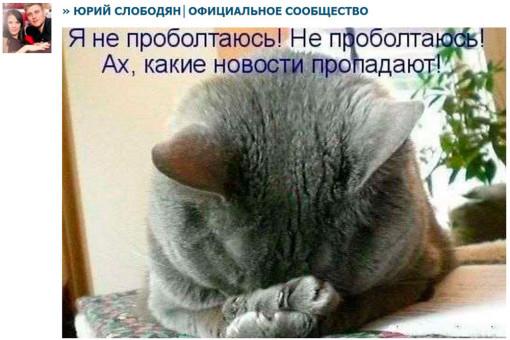 В группе Юрия Слободяна замутили интригу